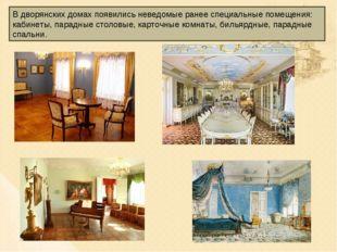 В дворянских домах появились неведомые ранее специальные помещения: кабинеты,