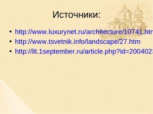 Источники: http://www.luxurynet.ru/architecture/10741.html http://www.tsvetni