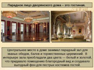 Парадное лицо дворянского дома – это гостиная. Центральное место в доме зани