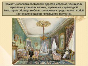 Комнаты особняка обставляли дорогой мебелью, увешивали зеркалами, украшали ва