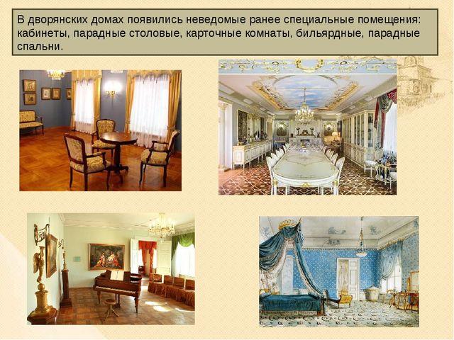 В дворянских домах появились неведомые ранее специальные помещения: кабинеты,...