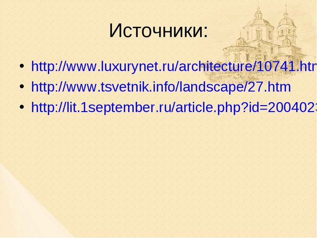 Источники: http://www.luxurynet.ru/architecture/10741.html http://www.tsvetni...