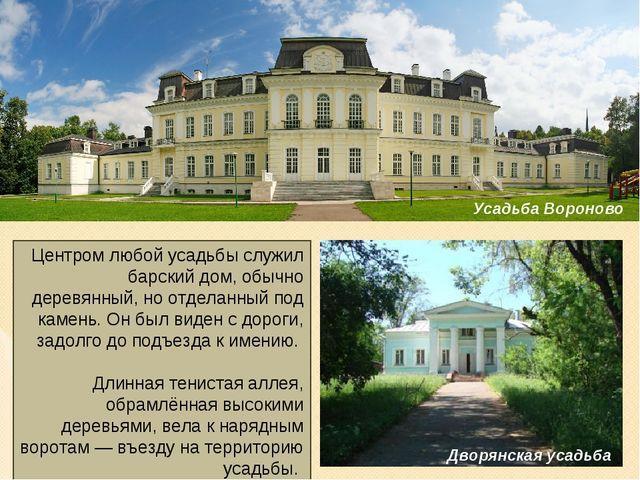 Центром любой усадьбы служил барский дом, обычно деревянный, но отделанный по...