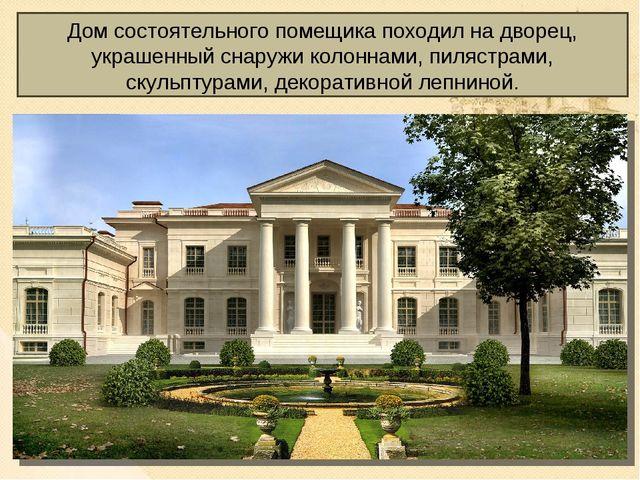 Дом состоятельного помещика походил на дворец, украшенный снаружи колоннами,...