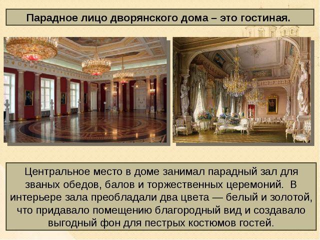 Парадное лицо дворянского дома – это гостиная. Центральное место в доме зани...