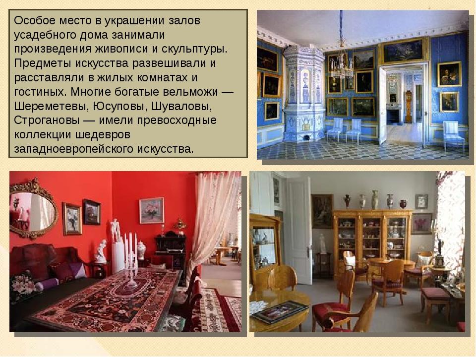 Особое место в украшении залов усадебного дома занимали произведения живописи...