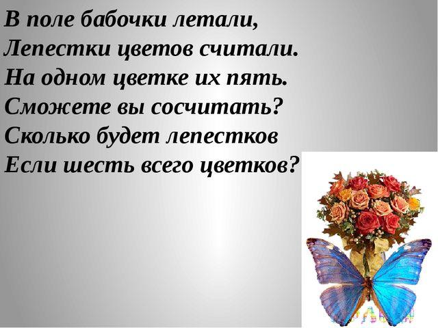 В поле бабочки летали, Лепестки цветов считали. На одном цветке их пять. Смож...