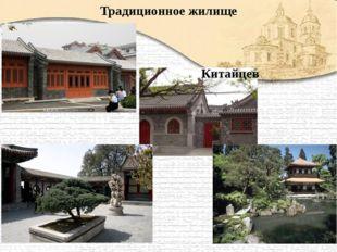 Традиционное жилище Китайцев