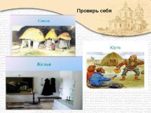 Проверь себя Сакля (груз. сахли «дом») жилище кавказских горцев, которое част