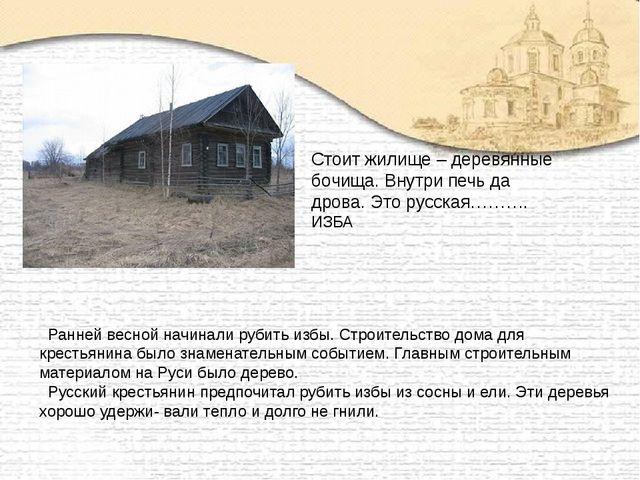 Стоит жилище – деревянные бочища. Внутри печь да дрова. Это русская………. ИЗБА...