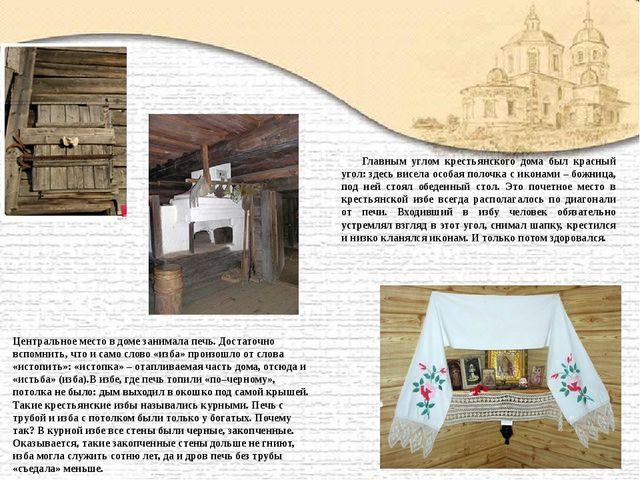 Главным углом крестьянского дома был красный угол: здесь висела особая полоч...