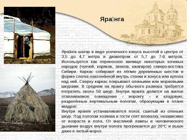 Яра́нга Яра́нга шатер в виде усеченного конуса высотой в центре от 3,5 до 4,7...