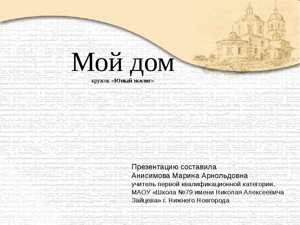 Мой дом кружок «Юный эколог» Презентацию составила Анисимова Марина Арнольдов...