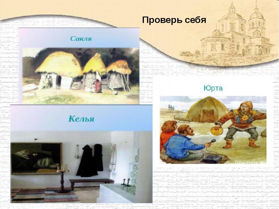 Проверь себя Сакля (груз. сахли «дом») жилище кавказских горцев, которое част...