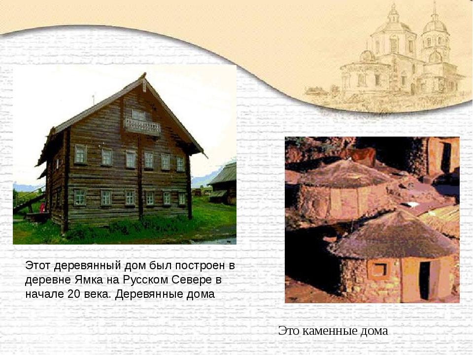 Этот деревянный дом был построен в деревне Ямка на Русском Севере в начале 20...