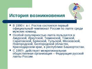 История возникновения В 1990 г. в г. Ростов состоялся первый официальный чемп