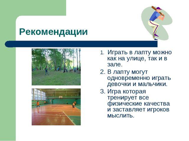 Рекомендации 1. Играть в лапту можно как на улице, так и в зале. 2. В лапту м...