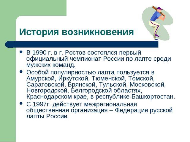История возникновения В 1990 г. в г. Ростов состоялся первый официальный чемп...