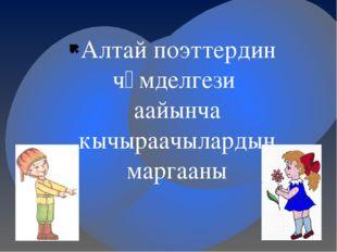 Алтай поэттердин чӱмделгези аайынча кычыраачылардын маргааны
