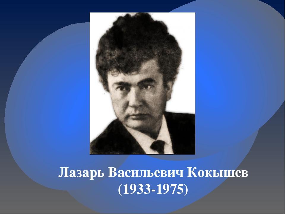 Лазарь Васильевич Кокышев (1933-1975)