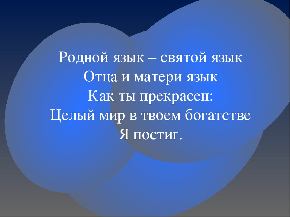 Родной язык – святой язык Отца и матери язык Как ты прекрасен: Целый мир в тв...