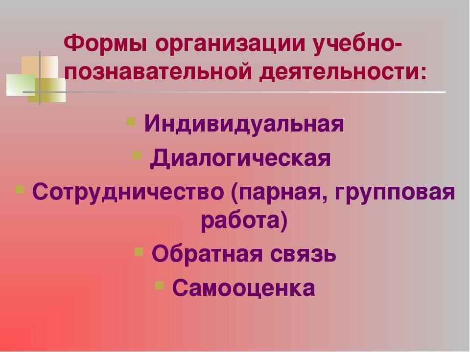 Формы организации учебно-познавательной деятельности: Индивидуальная Диалогич...