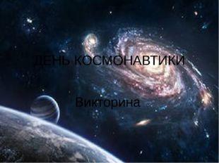 История астрономии 100 баллов Кто из героев древних мифов впервые преодолел с
