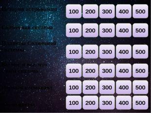 Солнечная система 100 баллов Что означает слово «комета» в переводе с греческ
