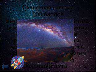 История астрономии 300 баллов Кто первый предположил, что Земля имеет форму ш
