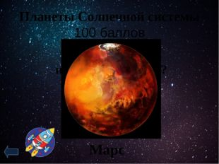 Солнечная система 300 баллов Какие размеры имел первый искусственный спутник