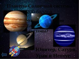 Планеты Солнечной системы 300 баллов Назовите самую дальнюю от Солнца и самую