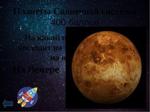 Первый космонавт 300 баллов Как долго длился первый полет в космосе Ю. Гагари