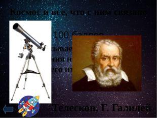 История астрономии 400 баллов Кто одним из первых высказал мысль о том, что в
