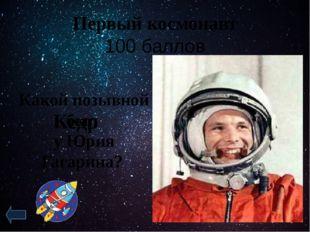 Космонавты 400 баллов Кто был генеральным конструктором первых космических ко
