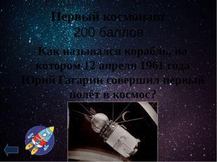 История астрономии 500 баллов Назовите имя учёного-изобретателя космической р