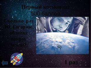 Космос и все, что с ним связано 500 баллов Где находится самый большой телеск