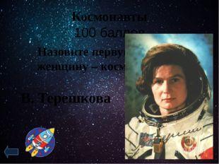 Первый космонавт 500 баллов Сколько раз Ю. Гагарин облетал вокруг Земли? 1