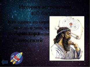 Космонавты 100 баллов Назовите первую в мире женщину – космонавта? В. Терешк