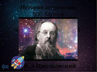 История астрономии 200 баллов Кто из русских ученых доказал наличие атмосферы