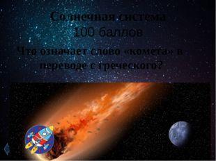 Планеты Солнечной системы 200 баллов Назовите самые большие (гиганты) планеты