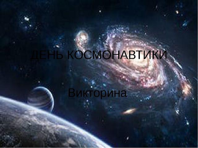 История астрономии 100 баллов Кто из героев древних мифов впервые преодолел с...
