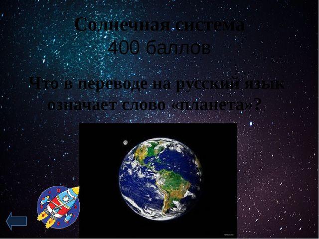 Космонавты 200 баллов Назовите имя космонавта, первым ступившего на поверхнос...