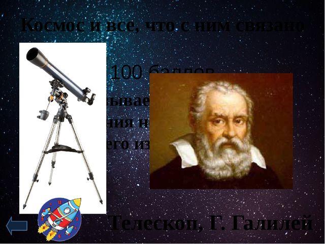 История астрономии 400 баллов Кто одним из первых высказал мысль о том, что в...
