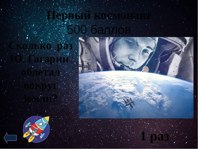 Космос и все, что с ним связано 500 баллов Где находится самый большой телеск...