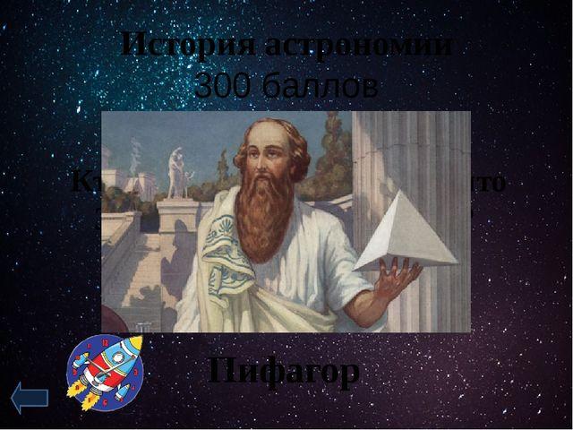 Первый космонавт 100 баллов Какой позывной был у Юрия Гагарина? Кедр