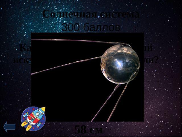 Первый космонавт 200 баллов Как назывался корабль, на котором 12 апреля 1961...
