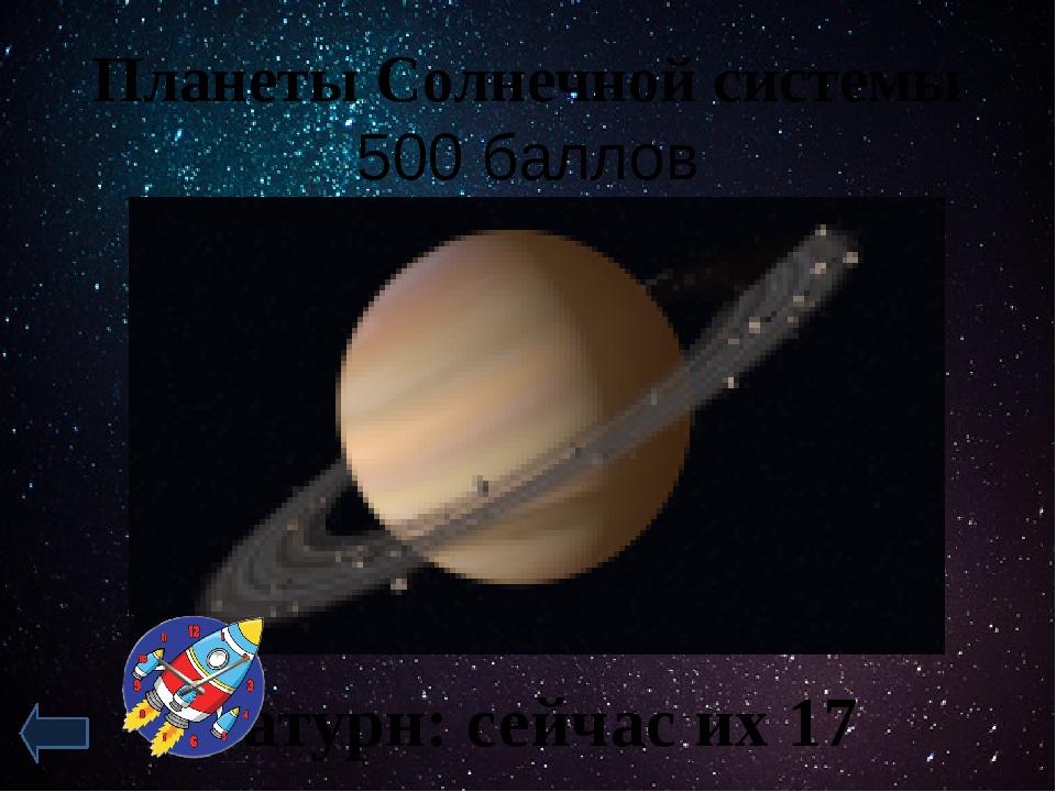 Космонавты 300 баллов Кто и когда совершил первый в мире выход в открытый ко...