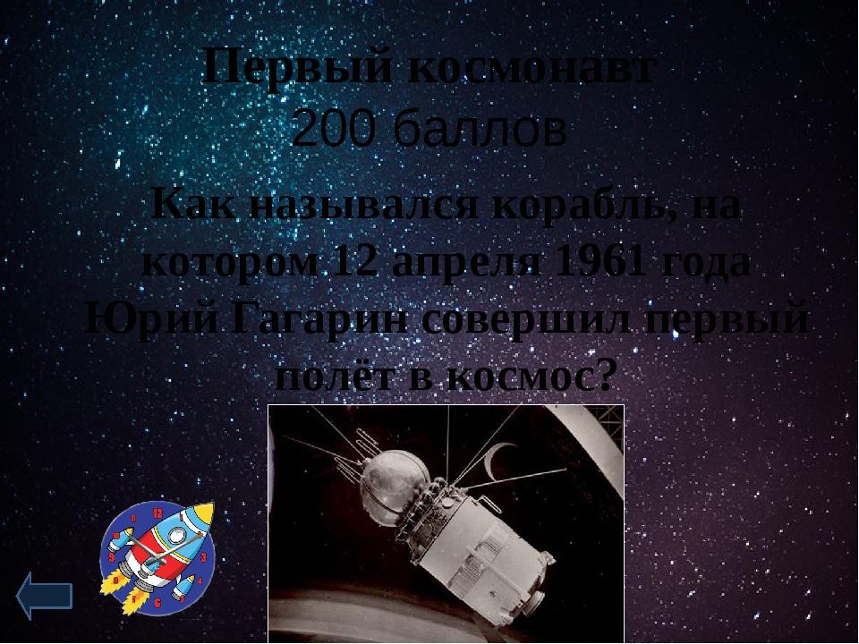 История астрономии 500 баллов Назовите имя учёного-изобретателя космической р...