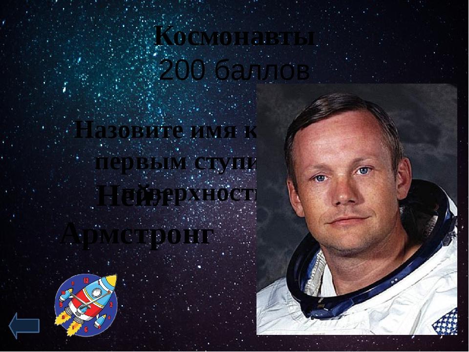 Космонавты 500 баллов Что означает слово «Космонавтика»? Искусство путешеств...