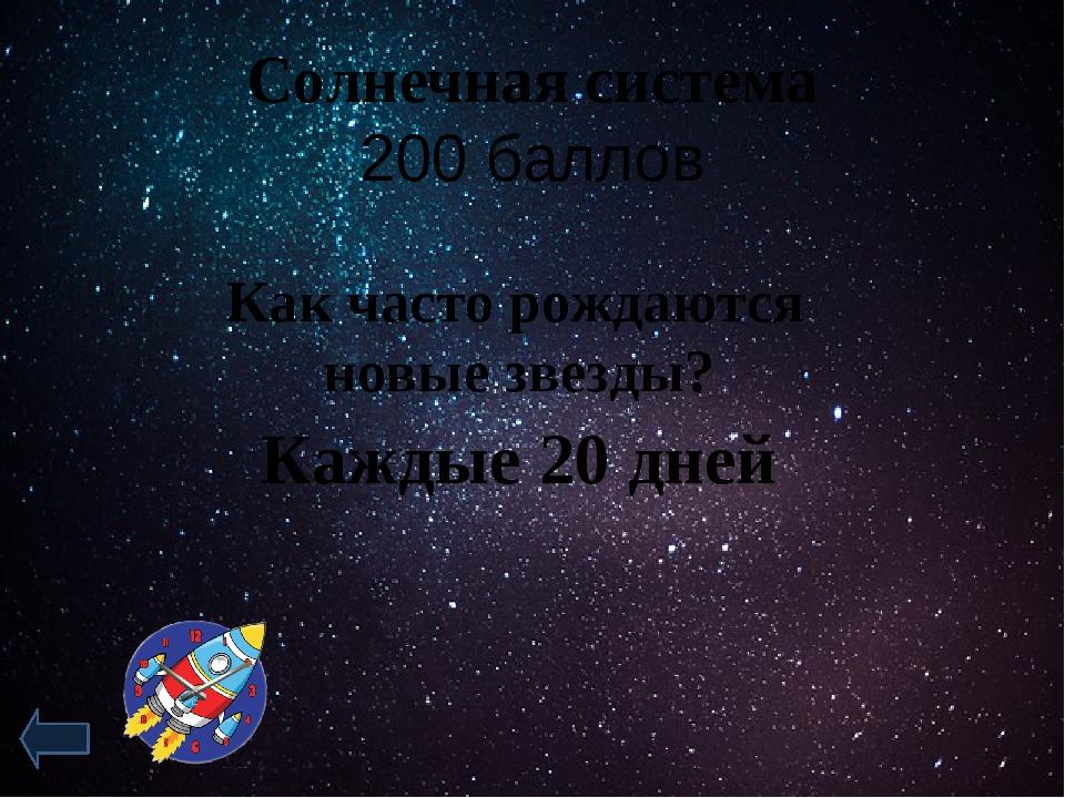 Космос и все, что с ним связано 200 баллов Сколько собак в первый раз летало...